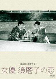 あの頃映画 松竹DVDコレクション 女優 須磨子の恋 [DVD]