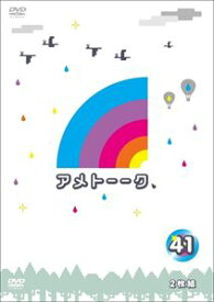 [送料無料] アメトーーク!DVD41 [DVD]