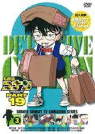 [送料無料] 名探偵コナンDVD PART19 Vol.3 [DVD]