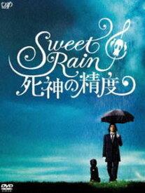 [送料無料] Sweet Rain 死神の精度 コレクターズ・エディション [DVD]