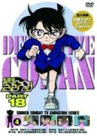 [送料無料] 名探偵コナンDVD PART18 Vol.4 [DVD]