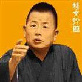 桂文珍 / 桂文珍18 住吉駕籠/船弁慶 [CD]
