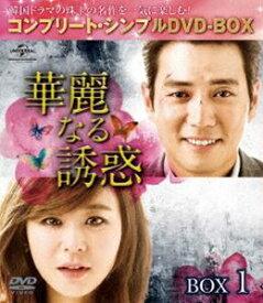 華麗なる誘惑 BOX1<コンプリート・シンプルDVD-BOX5,000円シリーズ>【期間限定生産】 [DVD]