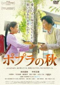 [送料無料] ポプラの秋 [DVD]