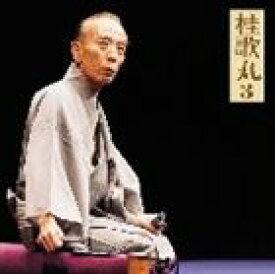 桂歌丸 / 桂歌丸3 牡丹灯籠—栗橋宿 朝日名人会ライヴシリーズ 12 [CD]