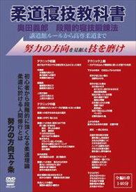 [送料無料] 奥田義郎 柔道寝技の教科書 [DVD]