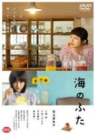 [送料無料] 海のふた [DVD]