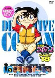 [送料無料] 名探偵コナンDVD PART18 Vol.5 [DVD]