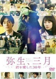 弥生、三月 DVD [DVD]