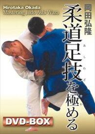 [送料無料] 岡田弘隆 柔道足技を極める DVD-BOX [DVD]