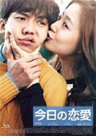 [送料無料] 今日の恋愛 [Blu-ray]