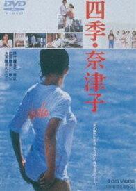 四季・奈津子 [DVD]