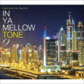IN YA MELLOW TONE 9 GOON TRAX 10th Anniversary Edition(廉価盤) [CD]