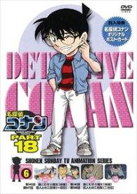 [送料無料] 名探偵コナンDVD PART18 Vol.6 [DVD]