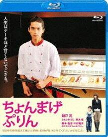[送料無料] ちょんまげぷりん [Blu-ray]