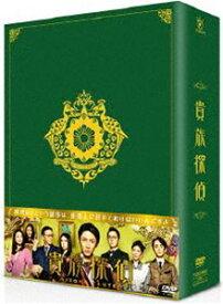 [送料無料] 貴族探偵 DVD-BOX [DVD]