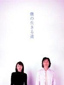 [送料無料] 僕の生きる道 3 [DVD]