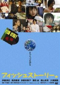 [送料無料] フィッシュストーリー [DVD]