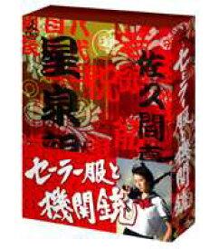 [送料無料] セーラー服と機関銃 DVD-BOX(4枚組) [DVD]