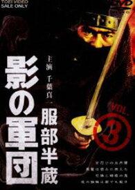 [送料無料] 服部半蔵 影の軍団 VOL.3 [DVD]