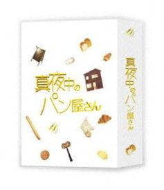[送料無料] 真夜中のパン屋さん Blu-ray-BOX [Blu-ray]
