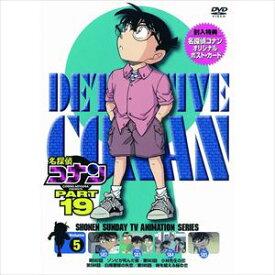 [送料無料] 名探偵コナンDVD PART19 Vol.5 [DVD]
