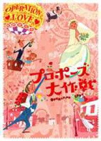[送料無料] プロポーズ大作戦 DVD-BOX [DVD]