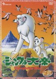 [送料無料] ジャングル大帝 Complete BOX(期間限定生産) [DVD]
