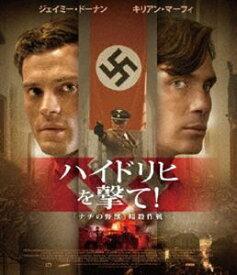 ハイドリヒを撃て!「ナチの野獣」暗殺作戦 [Blu-ray]