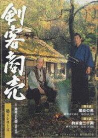 [送料無料] 剣客商売 第4シリーズ(1話・2話) [DVD]