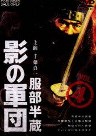 [送料無料] 服部半蔵 影の軍団 VOL.4 [DVD]