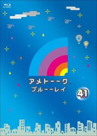 [送料無料] アメトーーク!ブルーーレイ41 [Blu-ray]