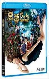 [送料無料] 悪夢ちゃん The 夢ovie [Blu-ray]