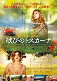 [送料無料] 歓びのトスカーナ DVD [DVD]