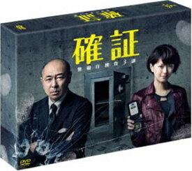 [送料無料] 確証〜警視庁捜査3課 DVD-BOX [DVD]