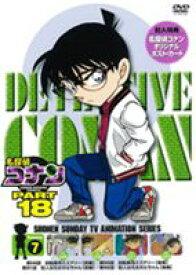 [送料無料] 名探偵コナンDVD PART18 Vol.7 [DVD]
