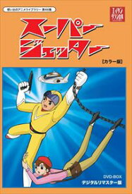 [送料無料] 想い出のアニメライブラリー 第46集 スーパージェッター HDリマスター DVD-BOX カラー版 [DVD]