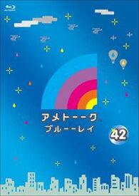 [送料無料] アメトーーク!ブルーーレイ42 [Blu-ray]