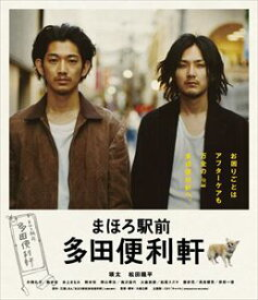 まほろ駅前多田便利軒 スペシャル・プライス [Blu-ray]