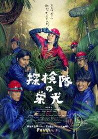 [送料無料] 探検隊の栄光 Blu-ray豪華版 [Blu-ray]