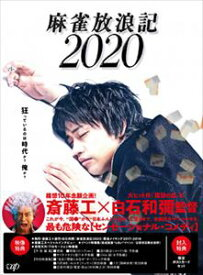 [送料無料] 麻雀放浪記2020[DVD] [DVD]