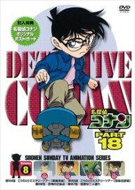 [送料無料] 名探偵コナンDVD PART18 Vol.8 [DVD]