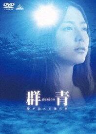 [送料無料] 群青 愛が沈んだ海の色(通常版) [DVD]