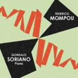 ゴンザロ・ソリアーノ(p) / モンポウ:ピアノ名曲集 [CD]