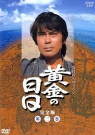 [送料無料] 黄金の日日 完全版 第三巻 [DVD]