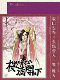 [送料無料] 青い文学シリーズ 桜の森の満開の下 [DVD]