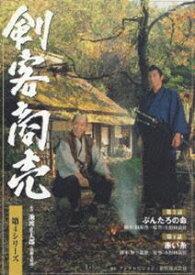 [送料無料] 剣客商売 第4シリーズ(3話・4話) [DVD]