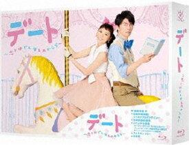 [送料無料] デート〜恋とはどんなものかしら〜 Blu-ray BOX [Blu-ray]