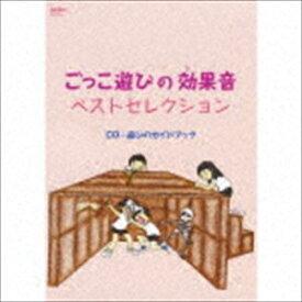 ごっこ遊びの効果音 ベストセレクション [CD]