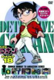 [送料無料] 名探偵コナンDVD PART18 Vol.9 [DVD]